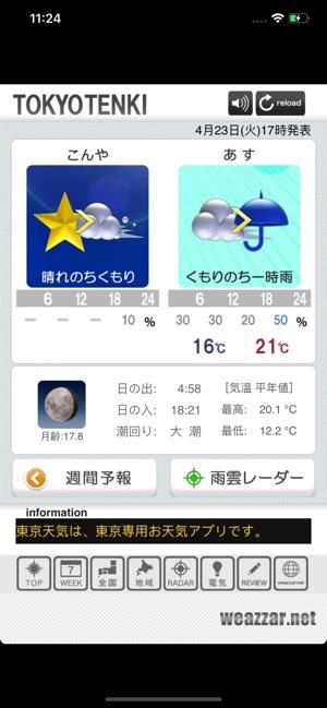 の 東京 あす 天気 の