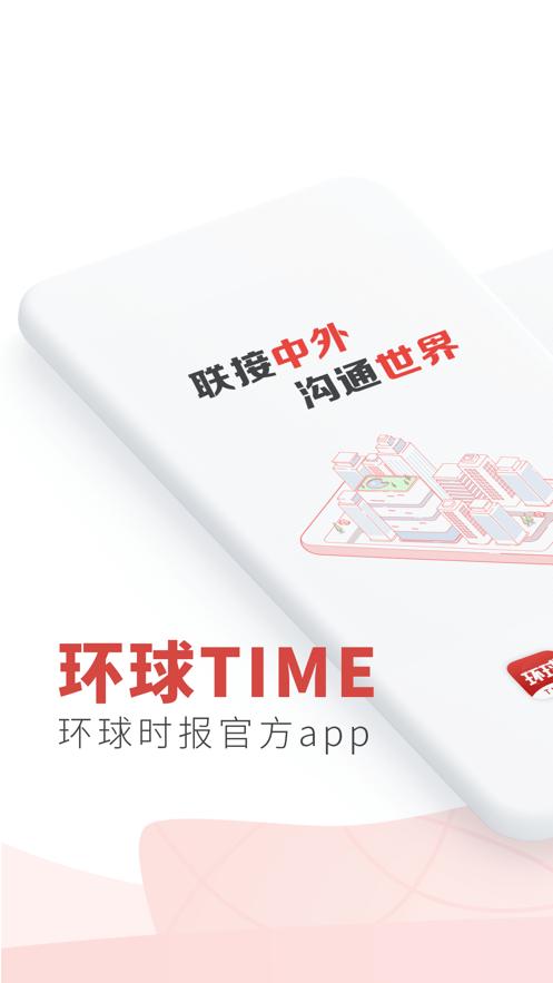 环球TIME - 环球时报官方APP-1