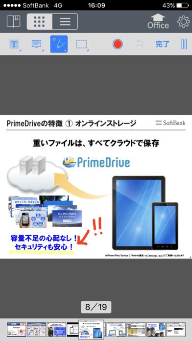 PrimeDriveのスクリーンショット3
