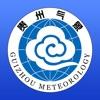 贵州气象决策版