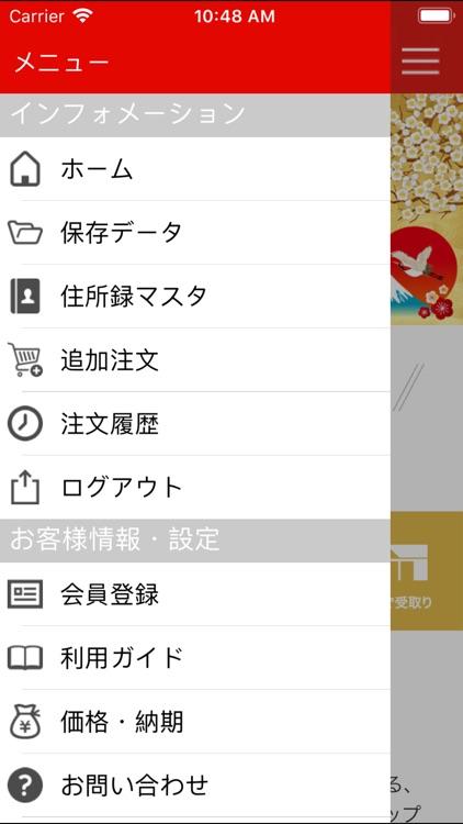 ビックカメラ フジカラー年賀状2020 screenshot-4