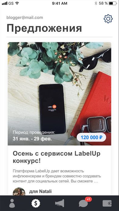 LabelUp for InfluencersСкриншоты 4