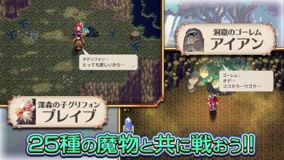RPG 魔想のウィアートルのおすすめ画像3