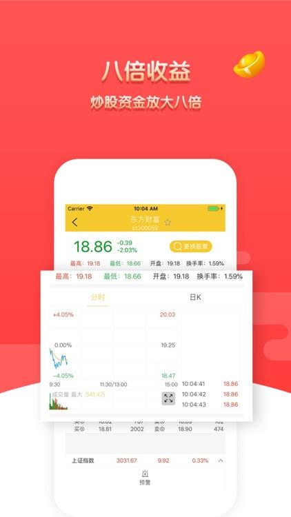 股票吧-股票、炒股 screenshot-4
