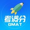 GMAT考满分-GMAT在线备考题库