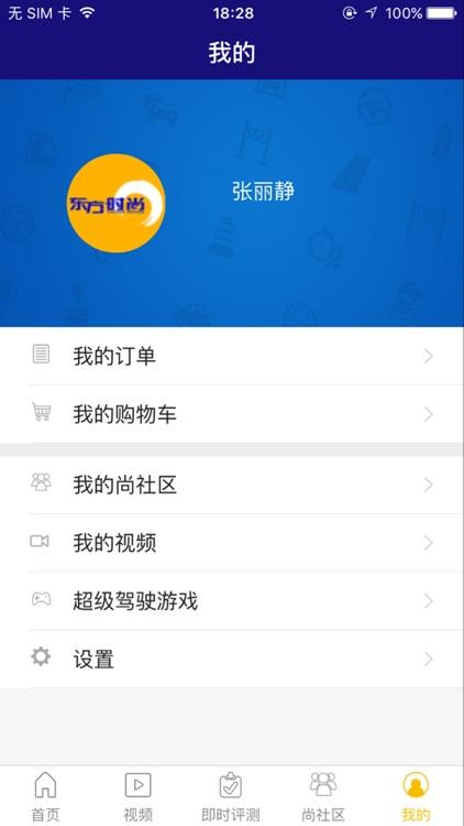 东方时尚 screenshot-4