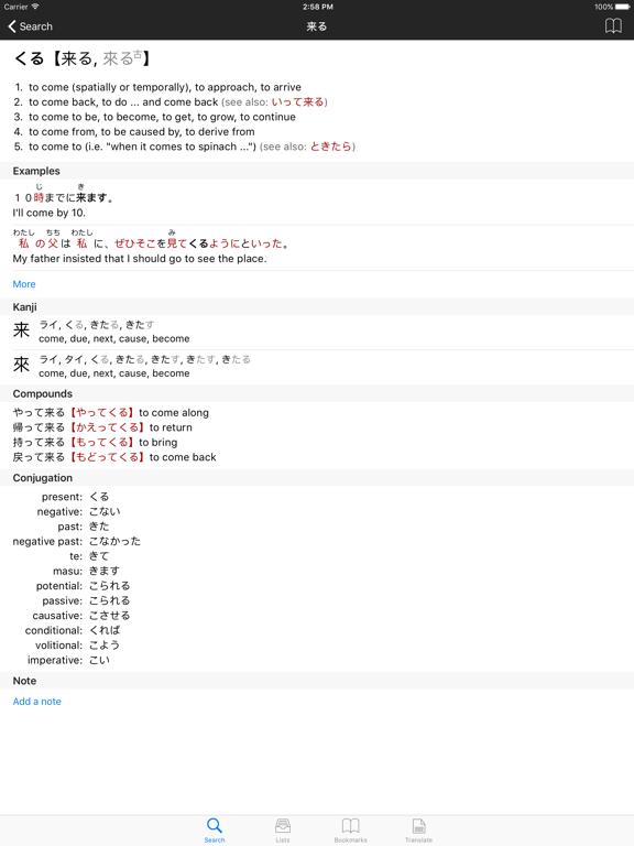 Screenshot #5 pour Midori (Japanese Dictionary)