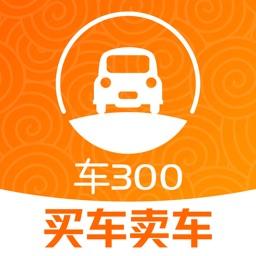 车300极速版-二手汽车估价app