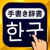 韓国語手書き辞書 - ハングル翻訳・勉強アプリ - iPadアプリ