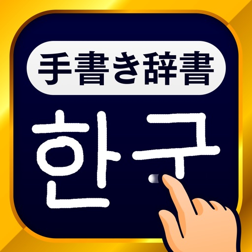 韓国語手書き辞書 - ハングル翻訳・勉強アプリ