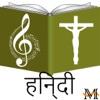 Hindi Christian Song Book