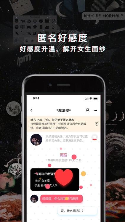 PickYou-超有趣的约会交友App screenshot-4
