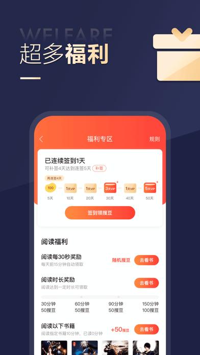 Screenshot #2 pour 搜狗阅读-追书必备有声小说阅读神器
