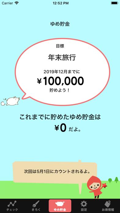 貯まるメモ ScreenShot4