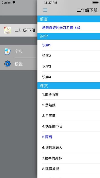 小学语文二年级下册苏教版 screenshot-3