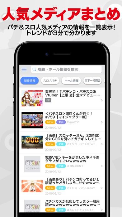 パチンコ・スロット(ぱちんこ・すろっと)総合情報アプリ - 窓用