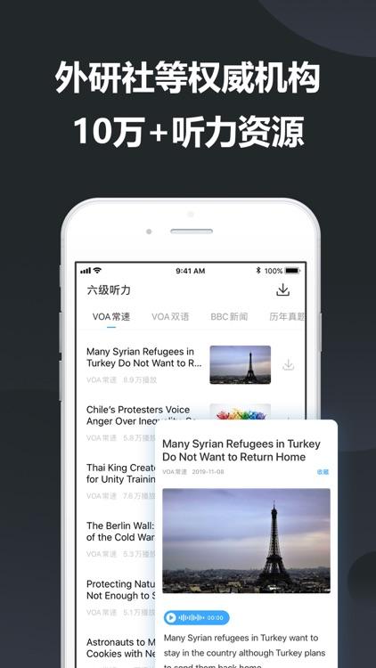 金山词霸-英语学习高考词典翻译软件 screenshot-3
