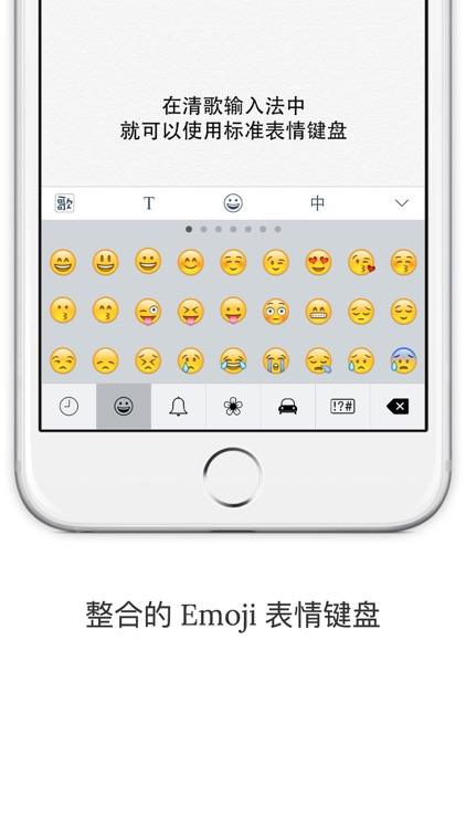 清歌输入法-五笔老炮儿必备 screenshot-3