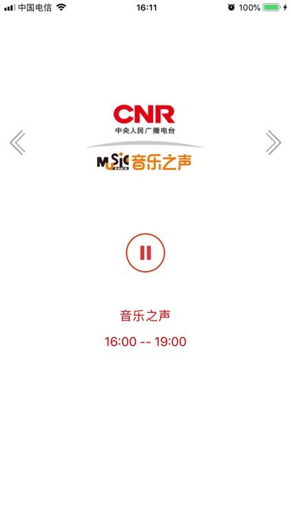 中国之声 screenshot-2