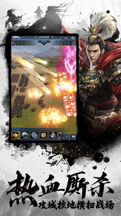 三国霸业:回合制策略单机国战游戏 screenshot-3