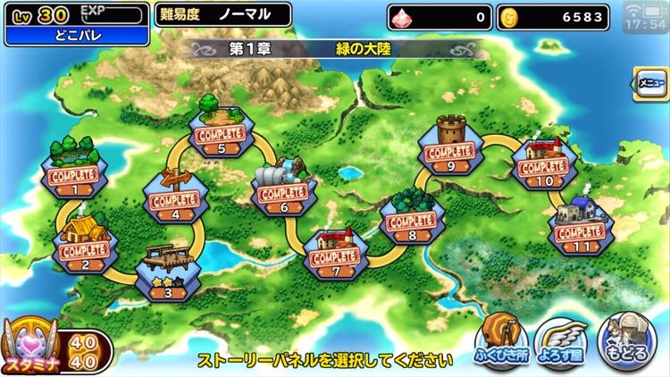 ドラゴンクエスト どこでもモンスターパレード screenshot-5