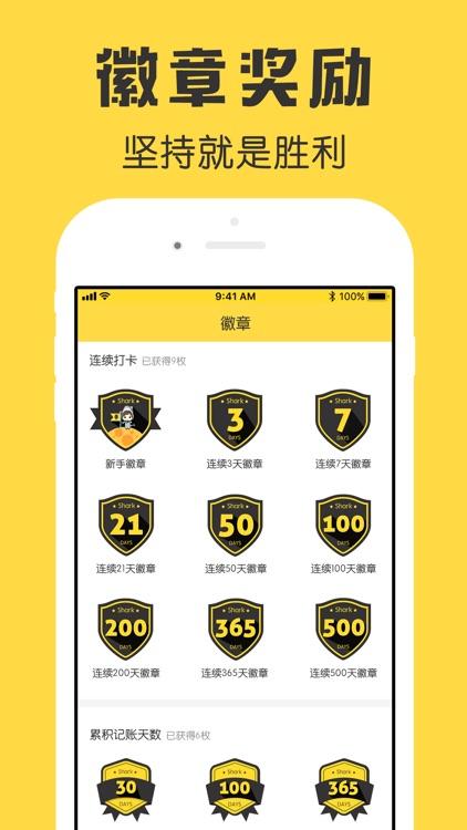 鲨鱼记账本-城市理财圈子必备工具软件 screenshot-7