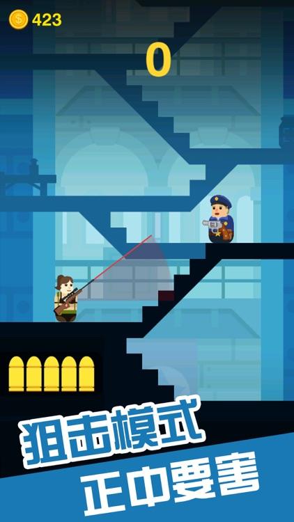 火枪英雄 screenshot-3