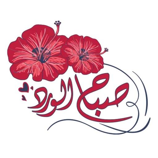 ملصقات و ستكرات دردشة عربية