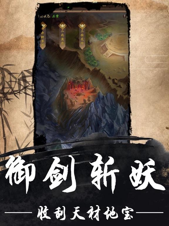 修真路漫漫 screenshot 2