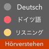 ドイツ語 リスニングトレーニング - JAT LLP
