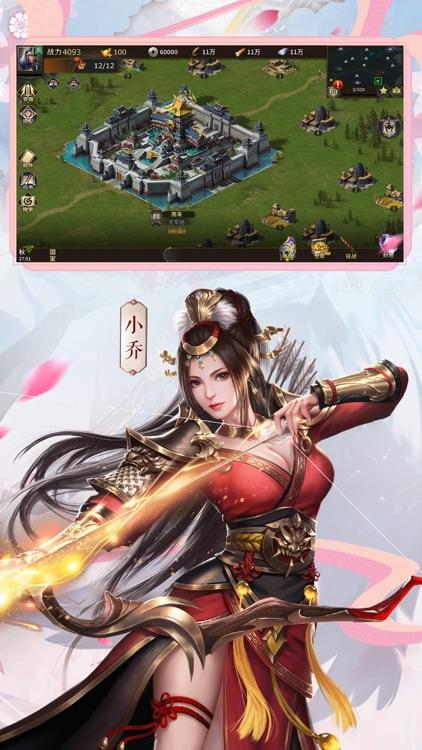 权谋乱世 screenshot-1