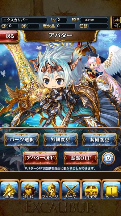 征戦エクスカリバー ScreenShot0