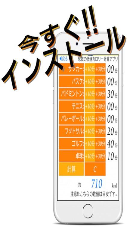 球技の燃焼カロリー計算アプリ screenshot-4