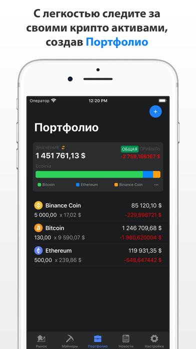 Ecoinia - все для криптовалютСкриншоты 5
