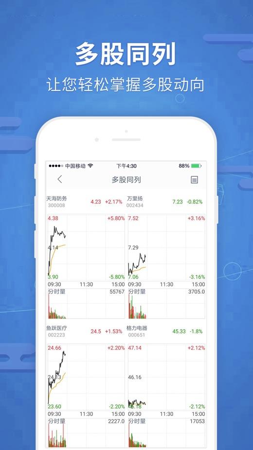 恒泰证券金玉管家-股票开户炒股投资理财平台 App 截图