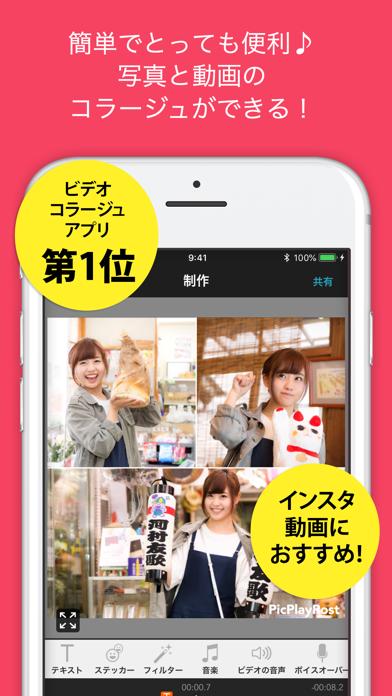 PicPlayPost: 動画編集,動画作成,動画加工 ScreenShot0