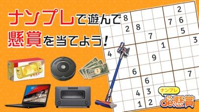 ナンプレde懸賞 - 懸賞付きナンプレパズルゲームのおすすめ画像1