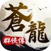 苍龙群侠传 - 经典单机RPG武侠游戏