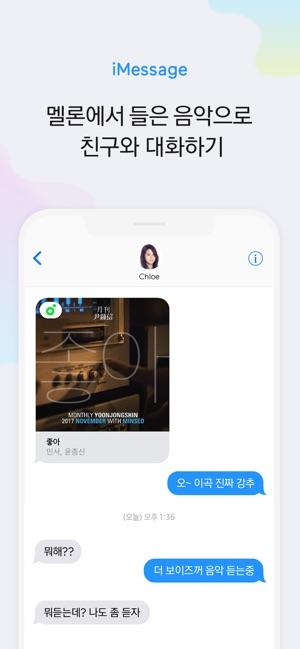 멜론(Melon) on the App Store