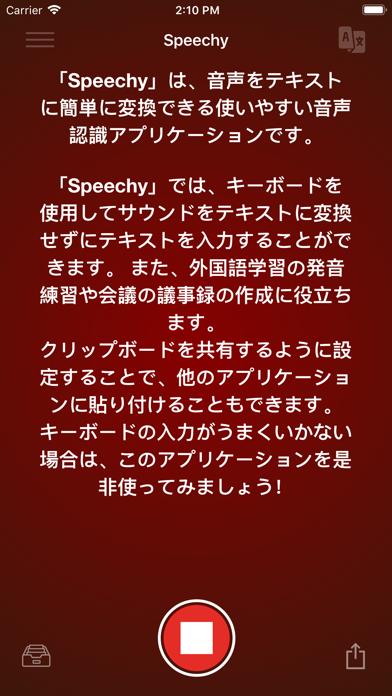 音声をテキストに変換する - Speechy Liteのおすすめ画像1