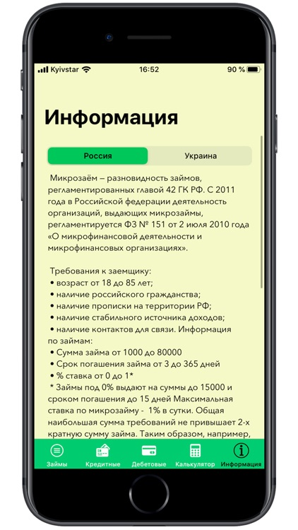 Онлайн-Займы screenshot-5
