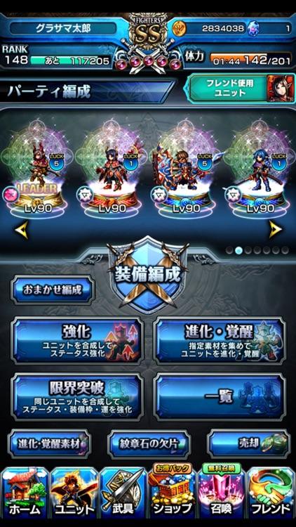 王道RPG グランドサマナーズ screenshot-3