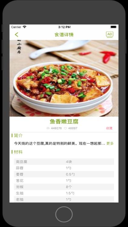 乐享食谱-菜谱详细美食制作步骤APP