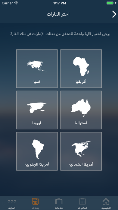 UAE MOFAIC screenshot three