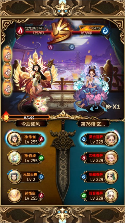 傲世西游 screenshot-5