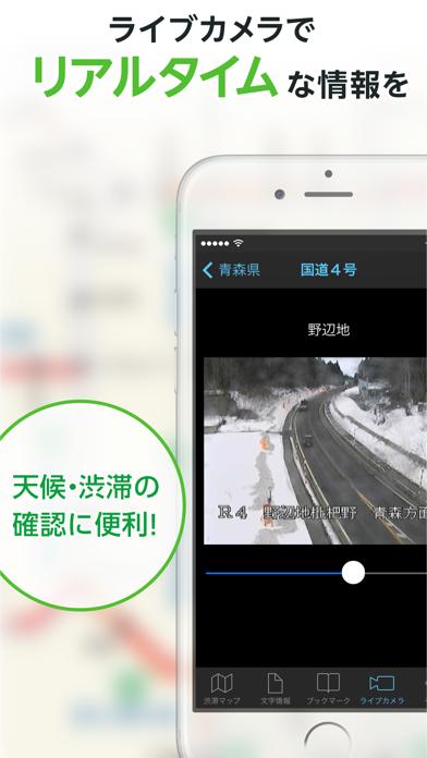 渋滞情報マップ by NAVITIME ScreenShot2