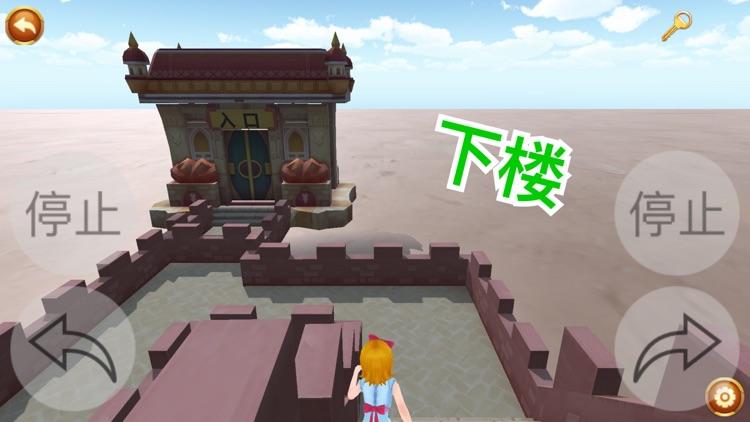 3D迷宫(3D Maze) screenshot-5