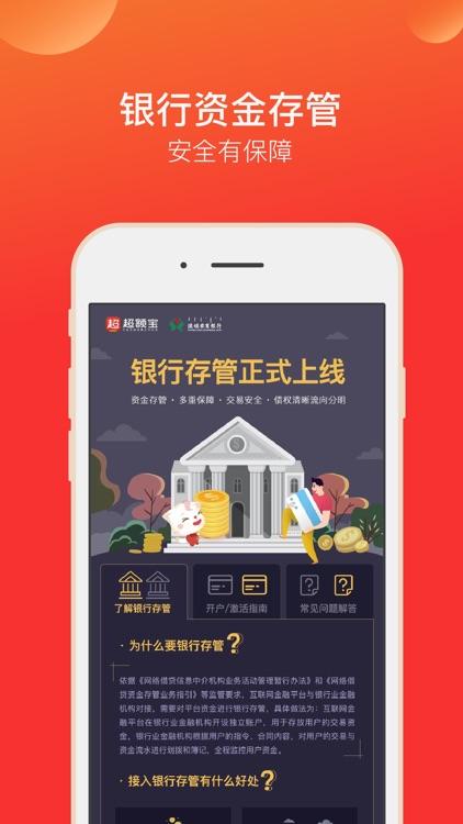 超额宝理财-固收类稳健型普惠金融服务平台