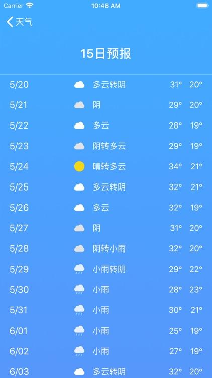 极速天气 screenshot-2