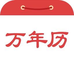 万年历-中华日期老黄历